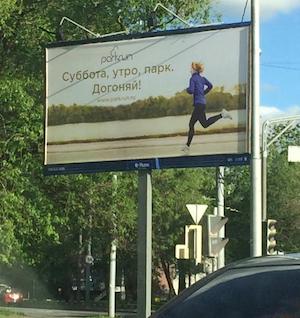 ParkRun Russia 17 мая 2014