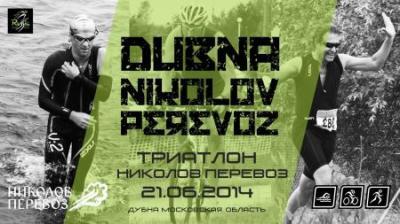 Триатлон Николов Перевоз 2014