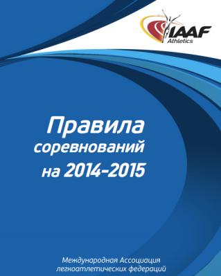 Правила соревнований IAAF 2014-2015