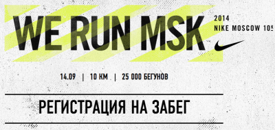 Nike We Run Moscow 2014