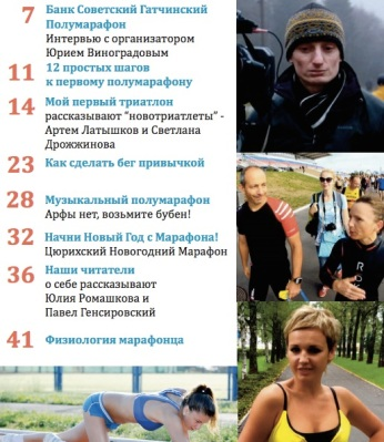 "Журнал ""Марафонец"" № 2 (2014)"