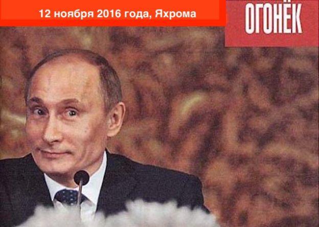 """""""Огонёк"""" 12 ноября 2016 года"""